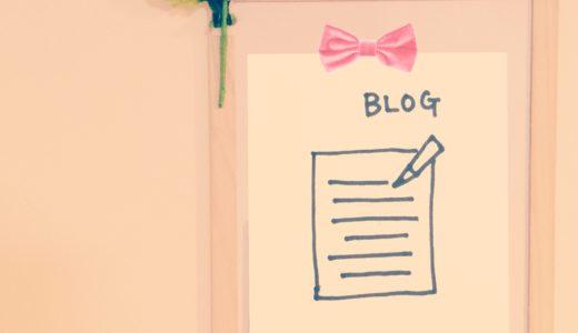 〜自然体で想いの伝わるブログの始め方〜初心者向けブログの書き方