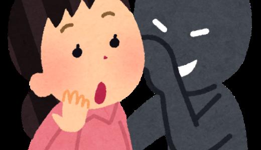 SNS起業における悪徳講師の見分け方!
