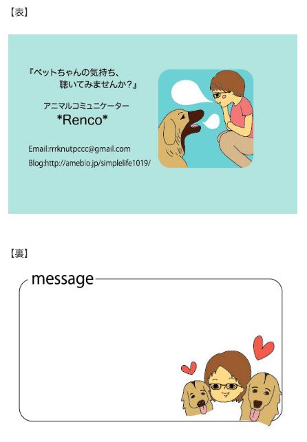 名刺デザイン アニマルコミュニケーター