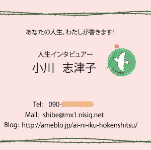 名刺デザイン インタビューライター
