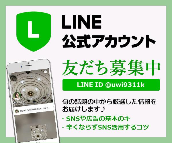LINE公式アカウント 友だち募集中 女性起業コンサルタント 吉田あきこ