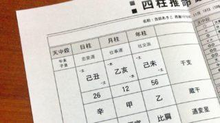 松田宗士さんの四柱推命セッションの結果